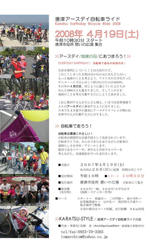 2008-karatsu-earthdayride.jpg