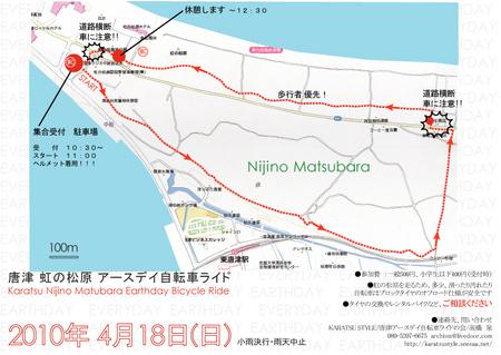 karatsu-2010-blog-01.jpg
